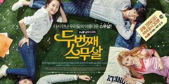 tvN 두번째 스무살